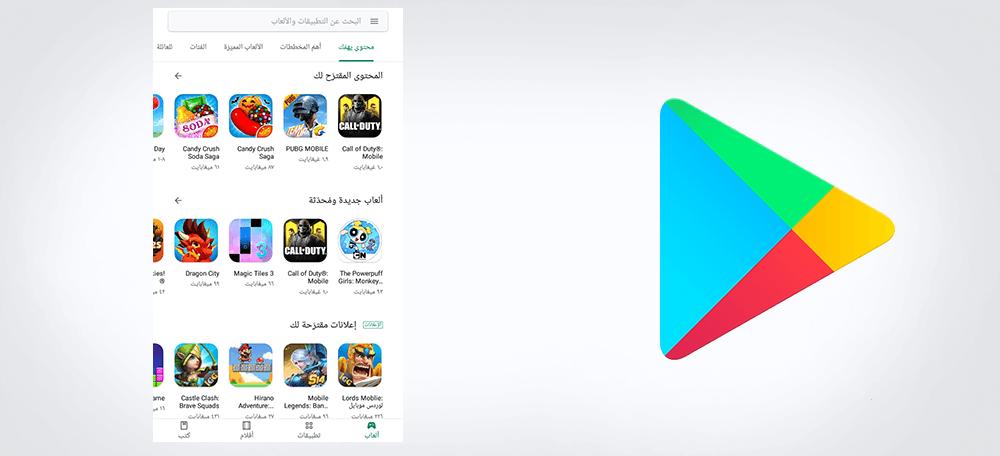 تحميل Google Play Apk 21 5 17 16 0 تنزيل المتجر سوق جوجل بلاي