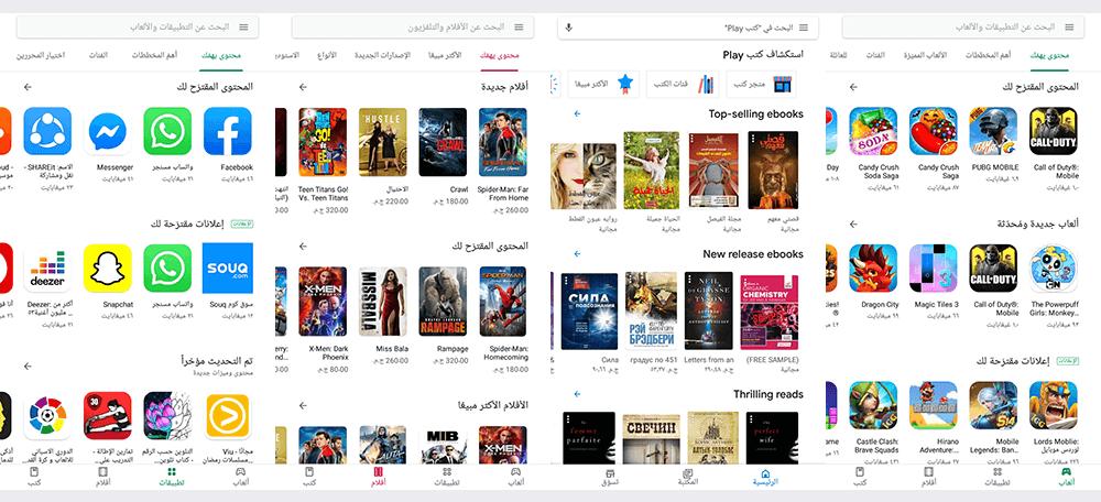 صور من داخل متجر سوق جوجل بلاي عربي الجديد