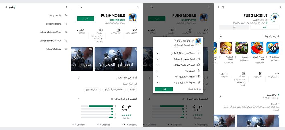 طريقة التحميل من متجر جوجل بلاي Google Play